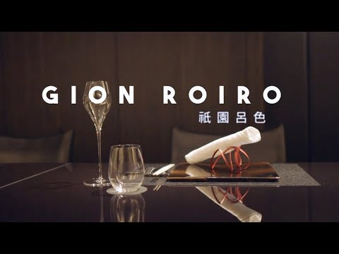 Gion Roiro - High End Japanese Food in the Heart of Kyoto