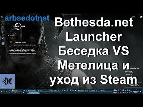 Bethesda.net Launcher – Беседка VS Метелица и уход из Steam
