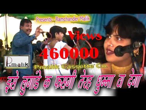 Ese Lungade Ka Fasgi Tare Dumma utha De ga    Haryanvi Ragni Live    Singer - Birpal Kharkiya , Binu