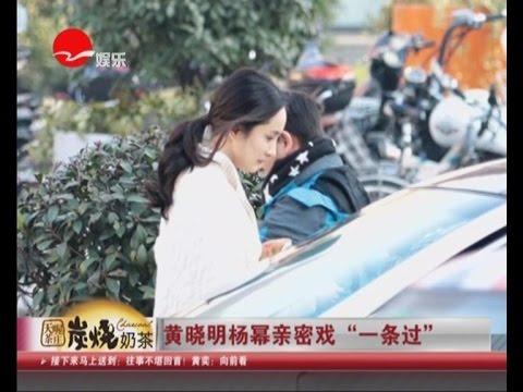 电影《何以笙箫默》黄晓明杨幂片场滚草坪宽衣热吻