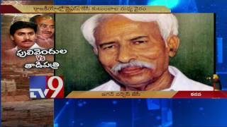 YS Jagan Vs. JC - TV9