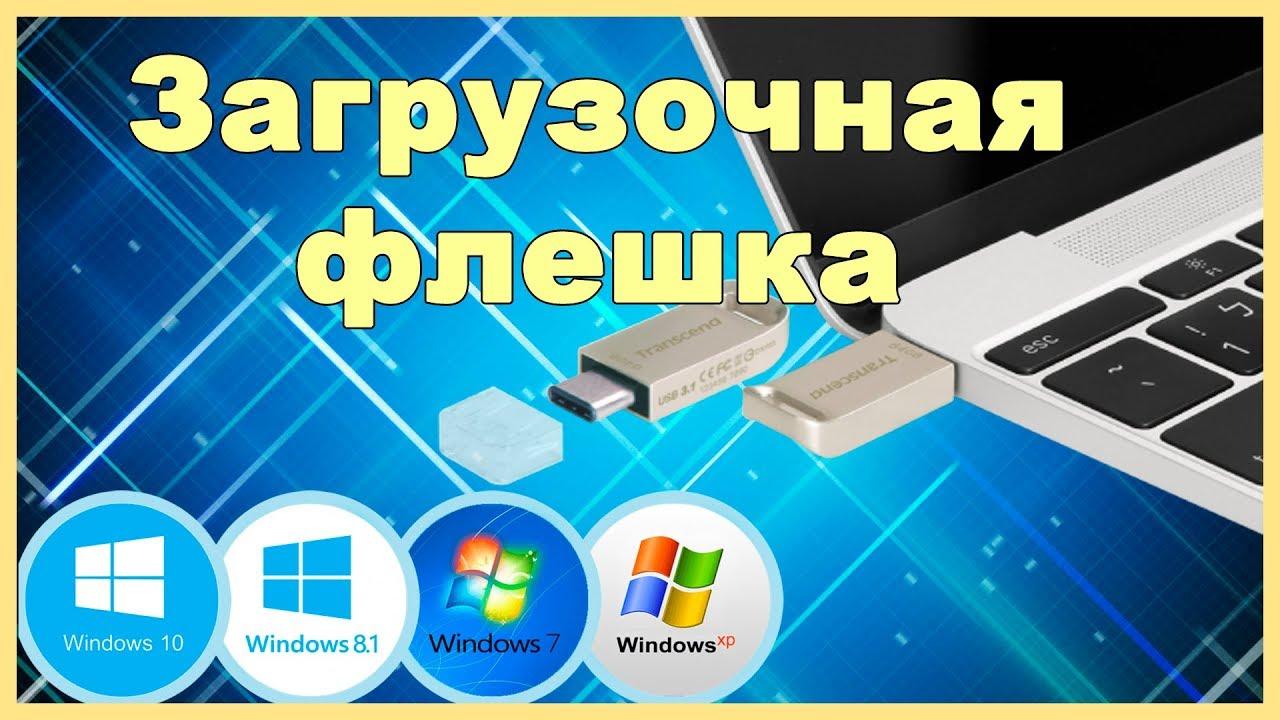 Как сделать загрузочную флешку windows XP, 7, 8, 10. Программа для загрузочной флешки Wintoflash