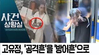 왼팔·허벅지도 '증거 보전'…담담한 고유정?  | 사건상황실