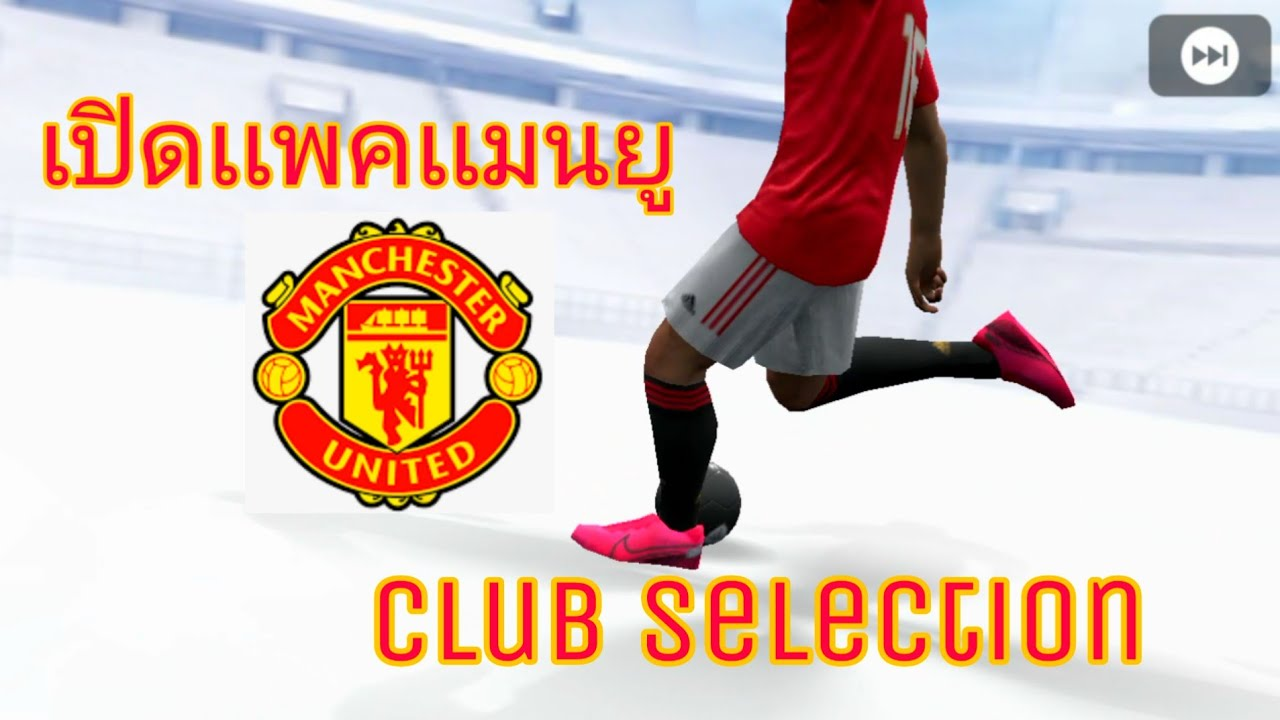 เปิดเเพค Club  Selection Manchester  United (PES2020)