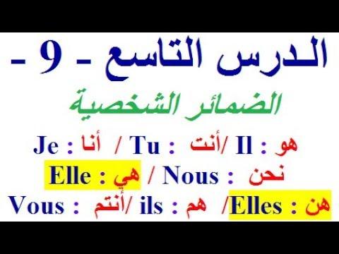 تعلم اللغة الفرنسية بسهولة 15