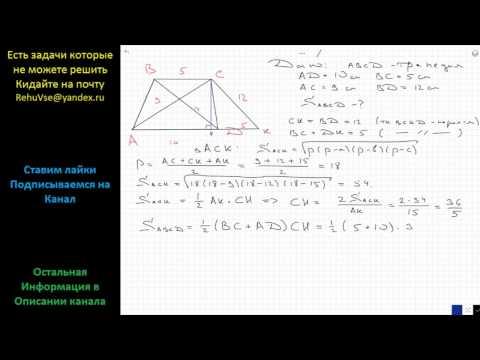 Геометрия В трапеции ABCD BC и AD – основания. AD=10 см, BC=5 см, AC=9 см, BD=12 см. Найдите площадь
