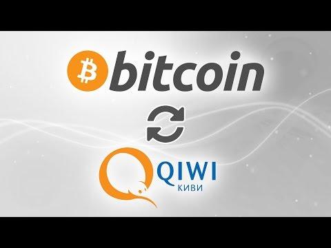 Вывод Биткоинов на Qiwi. Лучшие курсы на мониторинге обменников.