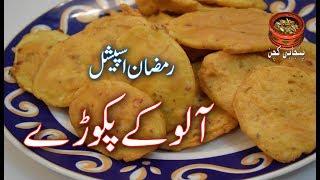 Aloo Ke Pakoray, Aloo Ke Pakoday, آلو کے پکوڑے رمضان اسپیشل #RAMAZAN #Ramzaan, (Punjabi Kitchen)