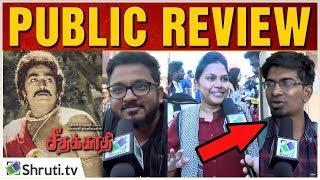 Seethakaathi Review with Public | Vijay Sethupathi | Remya Nambeesan | Balaji Tharaneetharan