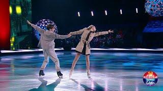 """Софья Шипилова и Матвей Лысов - """"Высокий блондин в черном ботинке"""". Ледниковый период. Дети."""