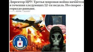 Директор ЦРУ: Третья мировая война начнется