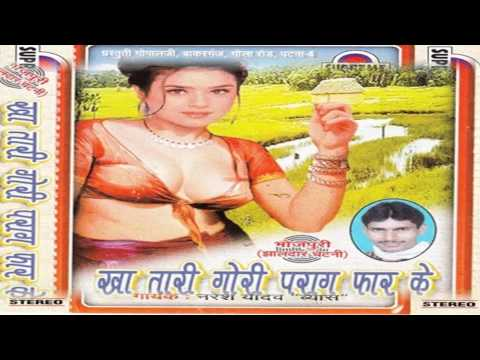 Bhojpuri Hot Songs 2015 New || Na Khola Sari Na || Naresh Vyas