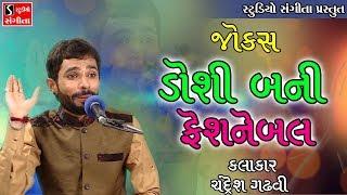 Chandresh Gadhvi - New Gujarati Jokes 2018 - DOSI BANI FASHIONABLE