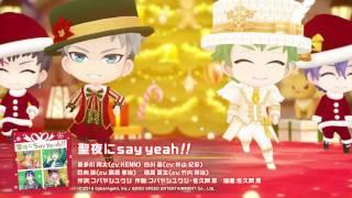 【ボイきら】『聖夜にsay yeah!!』試聴動画