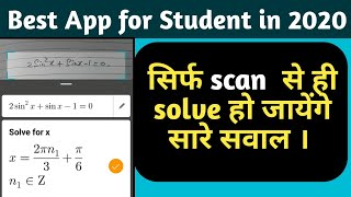 Best app of 2020 | Best app for student | Microsoft math solver app | Best apps