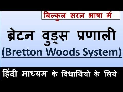 ECO#18: ब्रेटन वुड्स प्रणाली (Bretton Woods System) in HINDI.