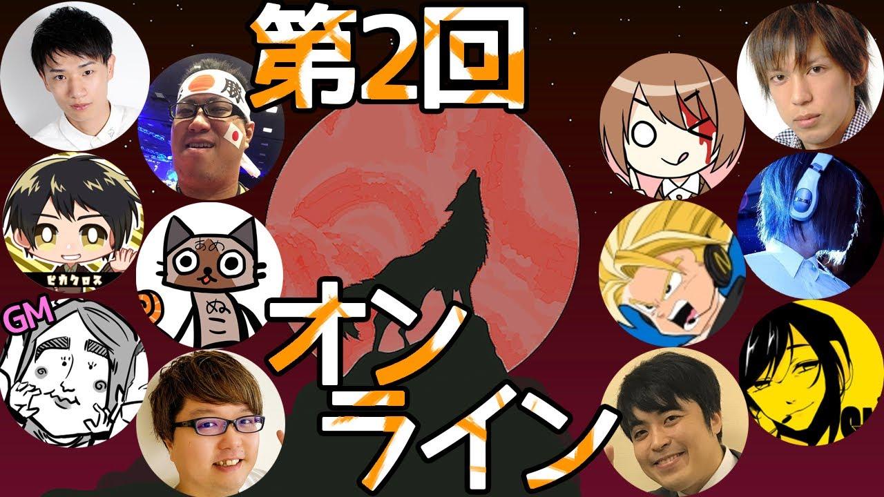 【オンライン】人狼最大トーナメント〜season6#5〜