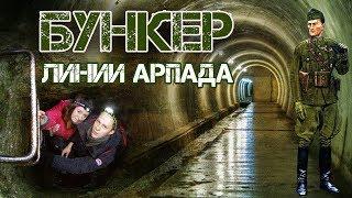 Бункер Линии Арпада. Поход в самый крупный бункер Украины.