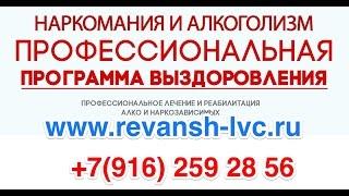 видео Казань: наркологические центры, помощь при наркомании (от спайса и других наркотиков) — лечение и реабилитация