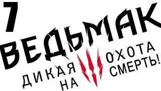 """прохождение Ведьмак 3: Дикая охота (сложность """"на смерть"""") #7"""