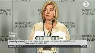 Геращенко щодо підсумків участі України у роботі 72 сесії Генасамблеї ООН