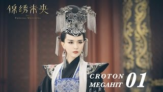 Repeat youtube video 錦綉未央 The Princess Wei Young 01 唐嫣 羅晉 吳建豪 毛曉彤 CROTON MEGAHIT Official