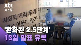 고민 깊은 정부…13일 '완화된 2.5단계…