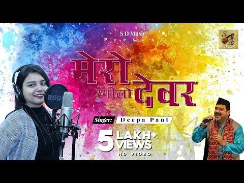 Uttrakhandi Holi ||Mero rangilo devar ||song By Deepa pant