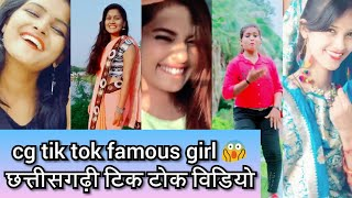 Cg tik tok famous girl video को पूरा जरूर देखें #tiktok36gadhiya #cgtiktokvideo #cgviralvideo