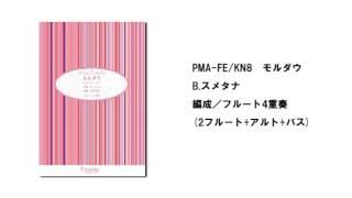 フルートアンサンブル楽譜(スコア譜&パート譜) モルダウ [デモ演奏] 品 ...
