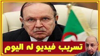 تسـ ـريب فيديو اليوم لـ عبد العزيز بوتفليقة ..شاهده بالفيديو كيف أصبح الان  Abdelaziz Bouteflika