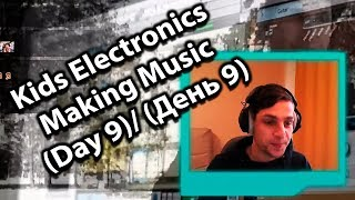 Kids Electronics Making Music (Day 9) / Делаем музыку в ...