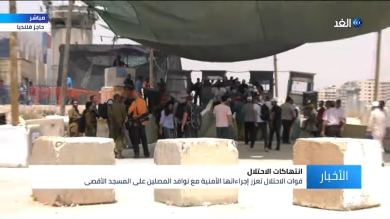 قناة الغد:آلاف الفلسطينيين يتوافدون لأداء