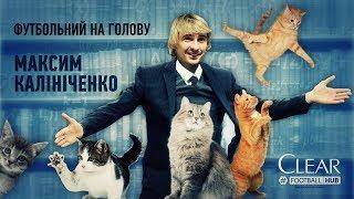 Футбольний на голову. Максим Калініченко
