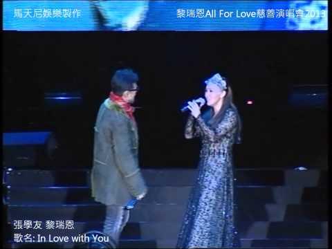 張學友 黎瑞恩 - In Love With You - 馬天尼娛樂製作 - 黎瑞恩All For Love慈善演唱會2013
