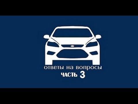 ЧаВО №3- тормозные шланги, какое масло, включение скоростей, стук в подвеске Форд Фокус