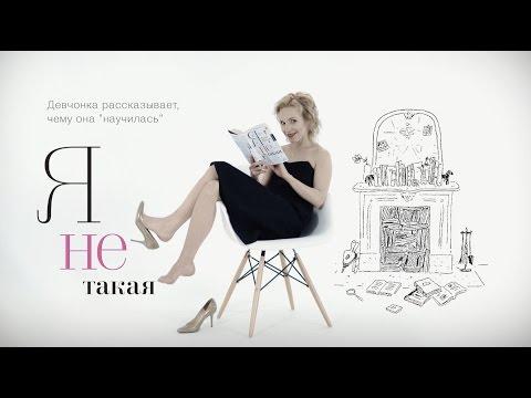 Маша Шалаева читает книгу Лины Данэм