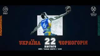 Україна - Чорногорія. Промо матчу 22.02.19
