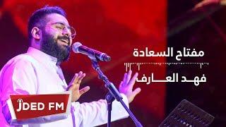 فهد العارف - مفتاح السعادة (حصرياً) | 2019