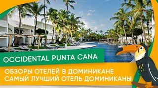 Отель Occidental Punta Cana полный обзор (видео отзыв)