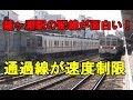 配線が面白い・東武鉄道の鐘ヶ淵駅で電車見まくり!