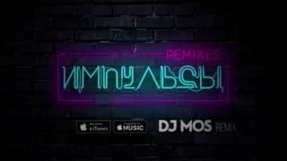 Импульсы (Remixes) - EP (Премьера, 2016)