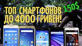 23 окт 2017. Посмотрим, какие смартфоны б/у могут стать оптимальной покупкой. Не говоря уже от 20+ тыс. Грн, которые просят за s8. А прошлогодний s7 edge. Например, htc 10 evo, который в украине вообще официально не продавался. Цены на iphone 5s упали до рекордно низких. Версию.
