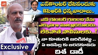 Disha Father Exclusive on Disha Case Accused En-counter | CP Sajjanar | CM KCR