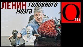 Ленин головного мозга