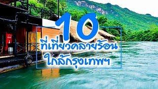 10 ที่เที่ยวคลายร้อนใกล้กรุงเทพ