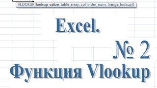 Функция Vlookup (функция ВПР). Excel. Пример 2