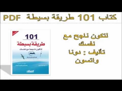 كتاب-101-طريقة-بسيطة-pdf