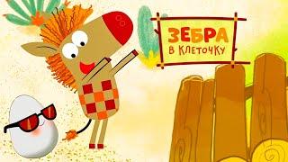 Зебра в клеточку - Мостик - премьера на канале Союзмультфильм HD