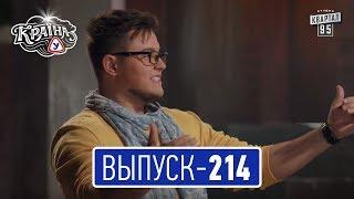 Країна У с Вечерним Марком, выпуск 214 | Сериал комедия 2017